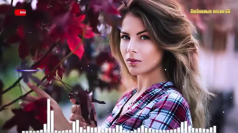 Песни Очень Красивые Популярные лучший года 2019 Шансон Новинка Очень русские песни 2019