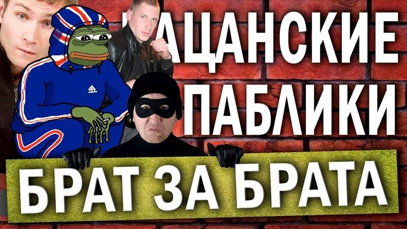 СЛОВА ПАЦАНА I Пацанские паблики в ВК (Feat horror factor)