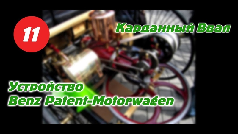 Карданный ввал Двигатель Benz Patent Motorwagen