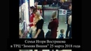 Семья Игоря Вострикова в ТРЦ Зимняя вишня 25 марта 2018 года