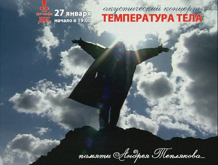 Афиша Тамбов 27.01 / Акустический концерт / ТЕМПЕРАТУРА ТЕЛА