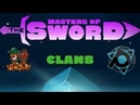 Masters of the sword. CLANs Penguins vs Перцы l БАНКА ТОТАЛИЗАТОР ТАНКИ ОНЛАЙН СТРИМ
