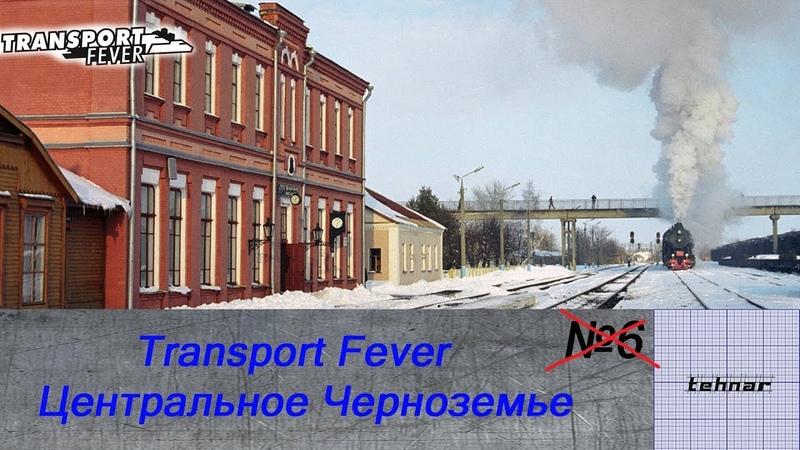 Transport Fever. Центральное Черноземье -№6-. Вольное.