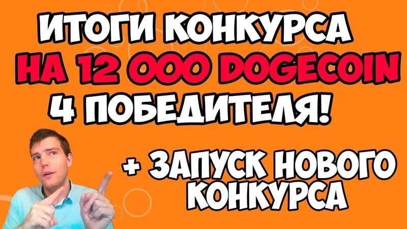 Итоги ежемесячного конкурса на канале - 4 победителя по 3000 Dogecoin и запуск нового конкурса