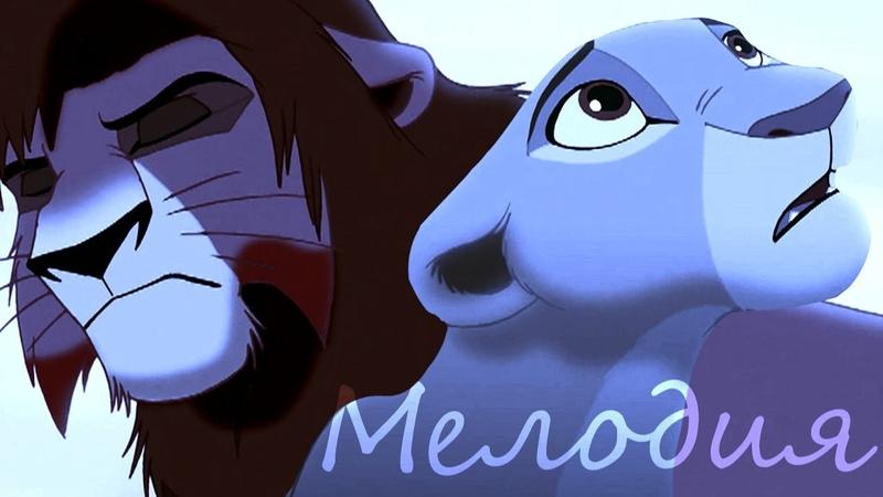 Кову и Киара- Мелодия