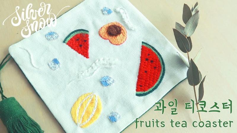 [프랑스 자수] 과일 티코스터, 면을 채우는 스티치 8가지 방법 / fruits tea coaster, How to fill the space, embroidery tu