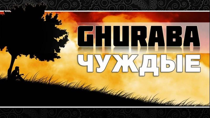 ЧУЖДЫЕ. Абу Яхья Крымский