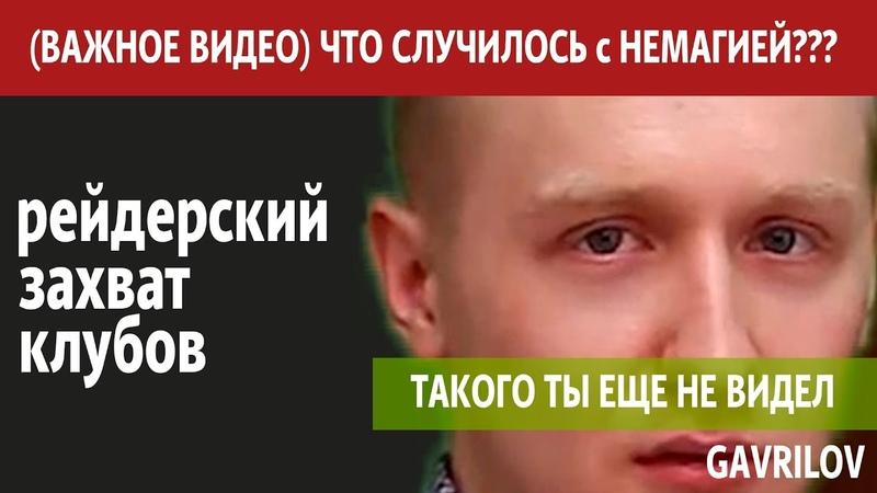 NEMAGIA - ЗАХВАТ ФИТНЕС ЗАЛОВ В КЕМЕРОВО или рейдерство по Нашему / Gavrilov