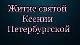 Житие святой Ксении Петербургской.