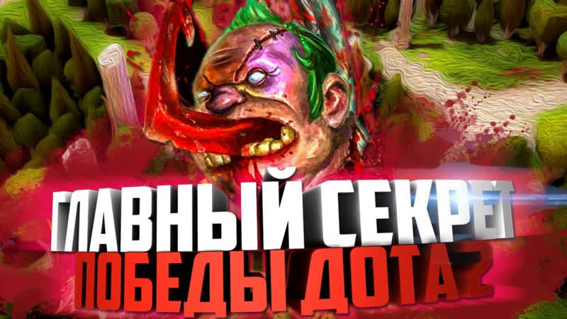 Dota 2 в Крыму | Как разваливать кабинеты