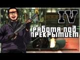 Bulkin РАБОТА ПОД ПРИКРЫТИЕМ! (ПРОХОЖДЕНИЕ GTA IV #12)
