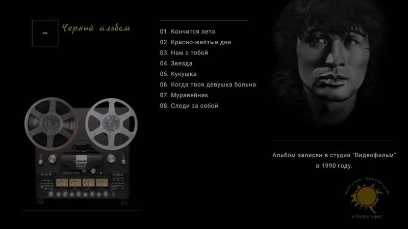 КИНО - Чёрный альбом