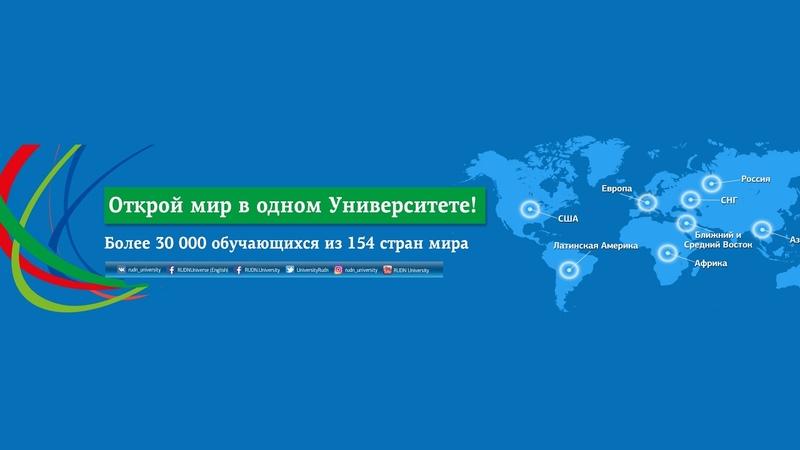 II Международный Конгресс преподавателей и руководителей подготовительных факультетов вузов РФ