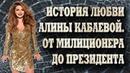 История любви Алины Кабаевой От милиционера до президента