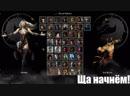 Mortal Kombat Defenders MUGEN Part2 18 Чемпионат с Тянкой