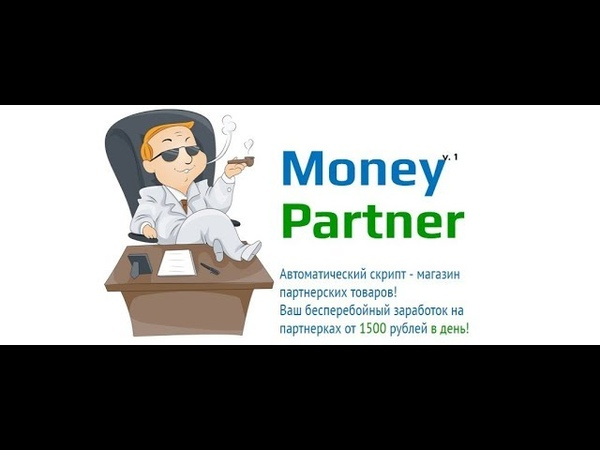 ОБЗОР НА СКРИПТ MONEY PARTNER! ОТЗЫВ НА СКРИПТ ПАРТНЁРСКОГО МАГАЗИНА MONEY PARTNER!