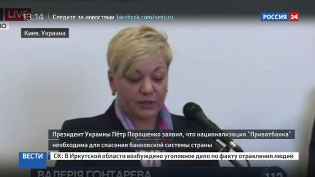 Новости на Россия 24 • Киев национализировал Приватбанк ради стабилизации экономики