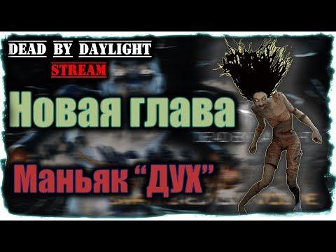 Dead by Daylight ☢ Новая глава (Маньяк, Выживший) | Качаю Духа