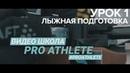 Видео-школа Proathletes. Лыжная подготовка. Урок 1