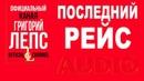 Григорий Лепс - Последний рейс. (Берега чистого братства 2011)