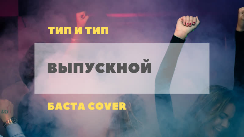 Кавер-группа Тип и Тип - Выпускной (Медлячок чтобы ты заплакала)   Баста cover   Йошкар-Ола