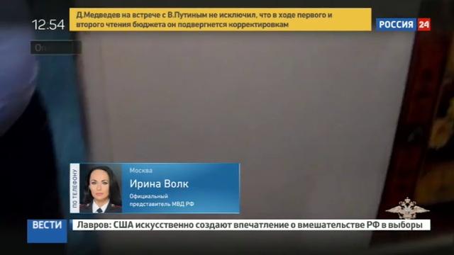 Новости на Россия 24 • Инспектор столичной ИФНС попался на многомилионной взятке