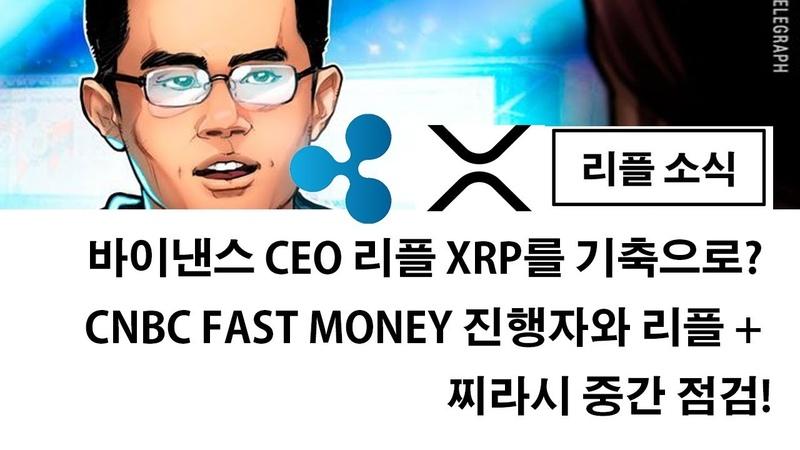 바이낸스 CEO 리플 XRP를 기축으로? CNBC FAST MONEY 진행자와 리플 찌라시 중간 점검!