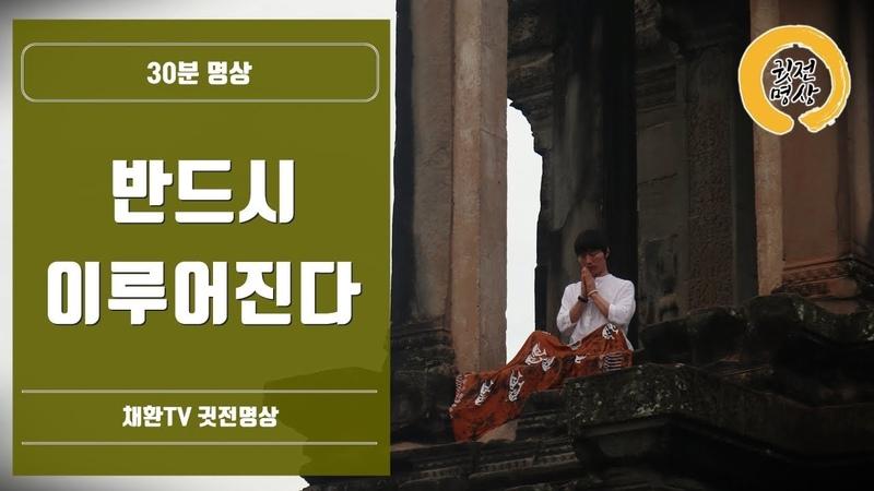 [30분] '반드시 이루어진다' 명상