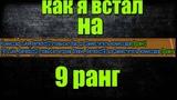 КАК Я ДОСТИГ 9 РАНГА // МОЯ ИСТОРИЯ // GRAND RP