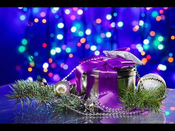 Хорошее остаётся с нами. С Новым годом! Музыка разных лет! 2019 Music S.Chekalin Happy New Year!