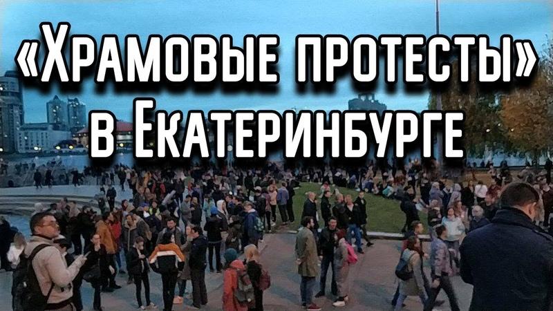 Что произошло в Екатеринбурге на самом деле – события и факты