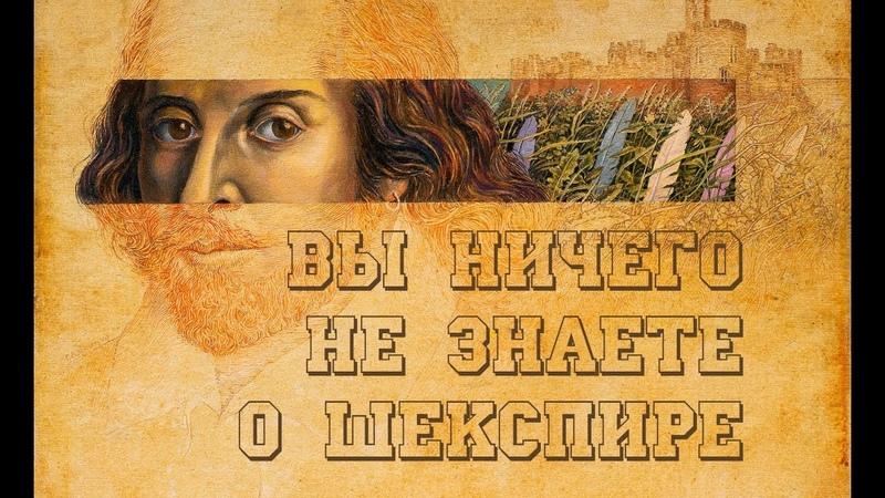 Мы ничего не знаем о Шекспире. Иван Диденко