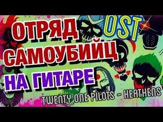 ОТРЯД САМОУБИЙЦ ПЕСНЯ НА ГИТАРЕ / Twenty one pilots - Heathens
