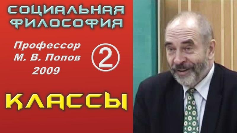 Профессор М.В.Попов. 02. «Классы». 24.04.2009.