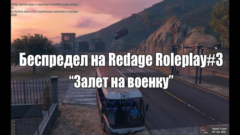 Беспредел на RedAge Roleplay 3 | Залетели на набор | Автобус Хаоса
