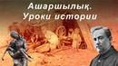 Голодомор Ашаршылық Уроки истории