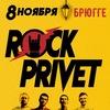ROCK PRIVET    08.11    МИНСК