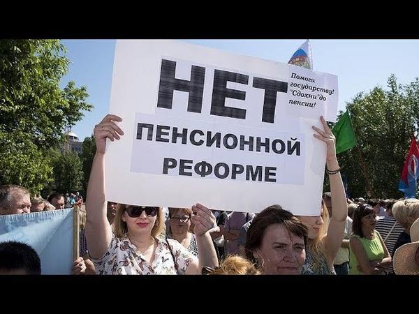 Социалка Глас народа о пенсионной реформе