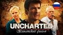 Uncharted. Фильм с Нэйтом Филлионом русский дубляж
