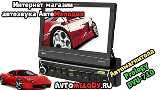 Автомагнитола Prology DVU-710