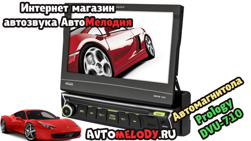 Автомагнитола Prology DVU 710