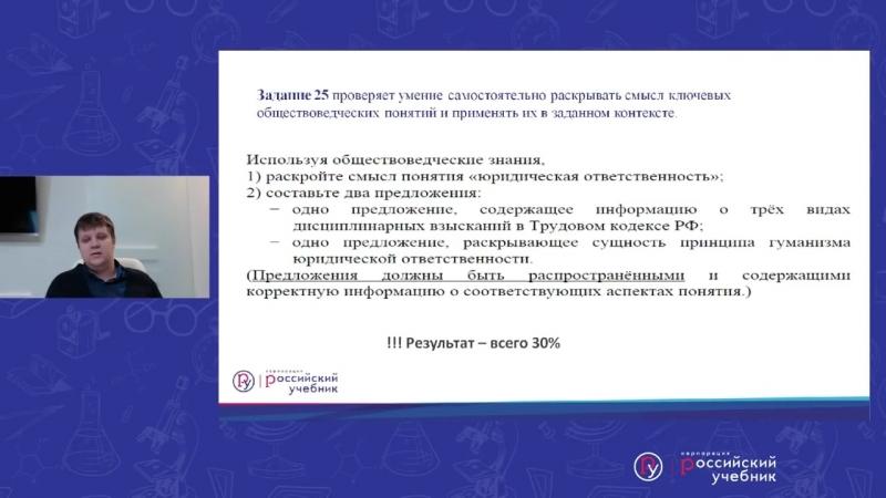 ЕГЭ по обществознанию 2019_ план подготовки
