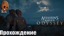 Assassin's Creed Odyssey Прохождение 81➤Битва сотни рук или Королевская битва в Греции Роксана