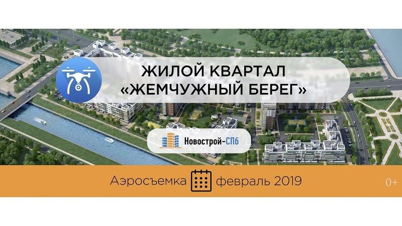 Обзор с воздуха ЖК «Жемчужный берег» (аэросъемка: февраль 2019 г.)
