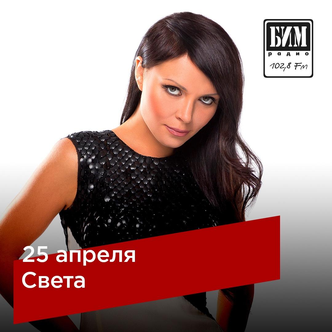 Афиша Казань Света, 25 апреля в «Максимилианс» Казань