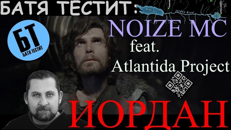 Батя смотрит Иордан - Noize MC feat. Atlantida Project | Реакция Бати