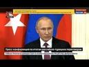 Срочно! C400, туристы и Си.рия: о чем договорились Путин и Эрдоган