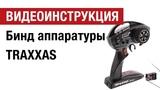 Бинд аппаратуры Traxxas TQ 2.4 от Hobbycenter.ru