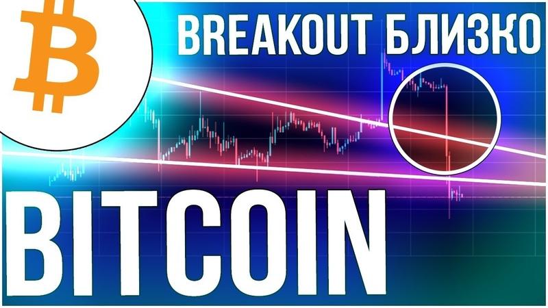 Биткоин Breakout близко осторожно с ордерами Биткоин дно в 2019 Мнение биткоин прогноз