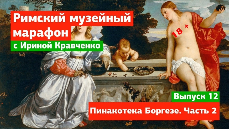 Пинакотека Боргезе Часть 2 Музейный марафон в Риме выпуск 12